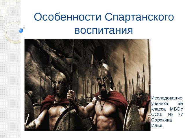 Особенности Спартанского воспитания Исследование ученика 5Б класса МБОУ СОШ №...