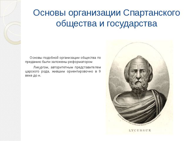 Основы организации Спартанского общества и государства Основы подобной органи...