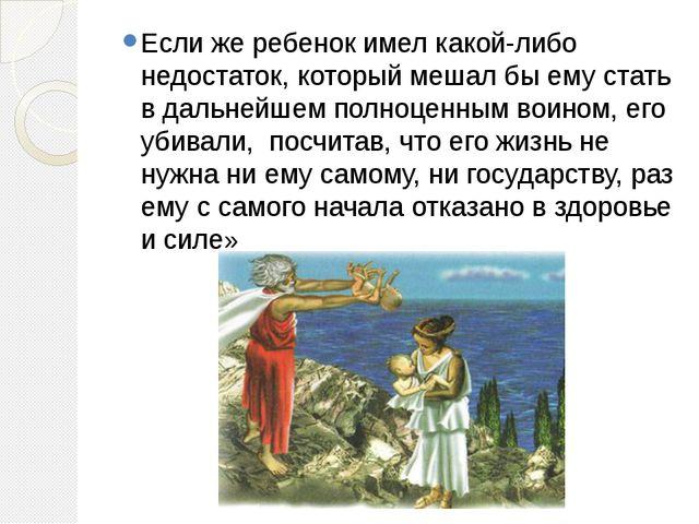 Если же ребенок имел какой-либо недостаток, который мешал бы ему стать в даль...