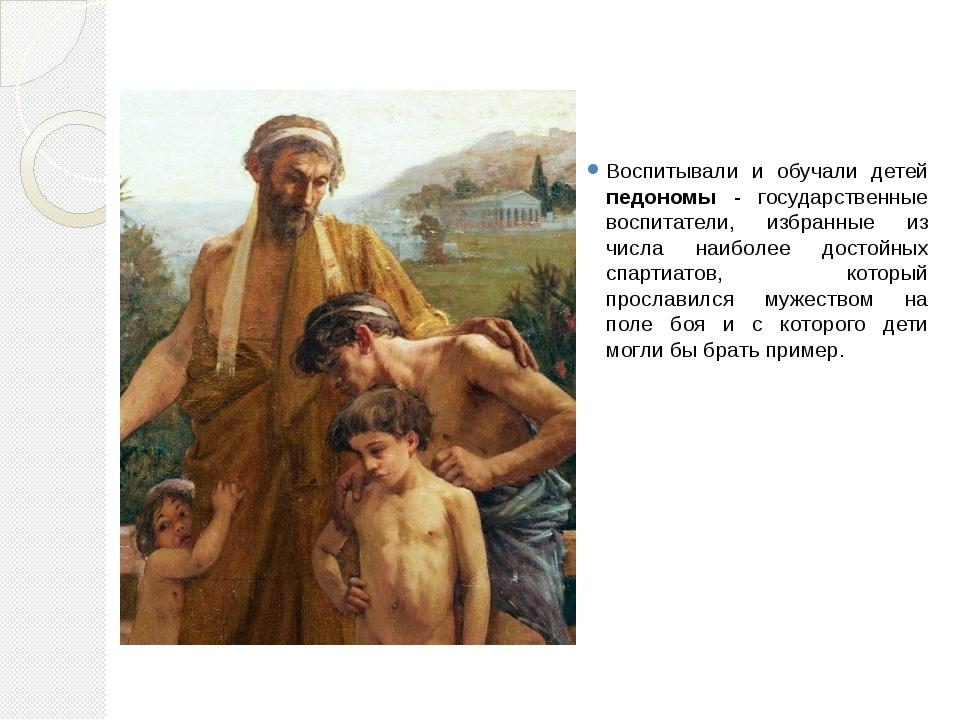 Воспитывали и обучали детей педономы - государственные воспитатели, избранные...