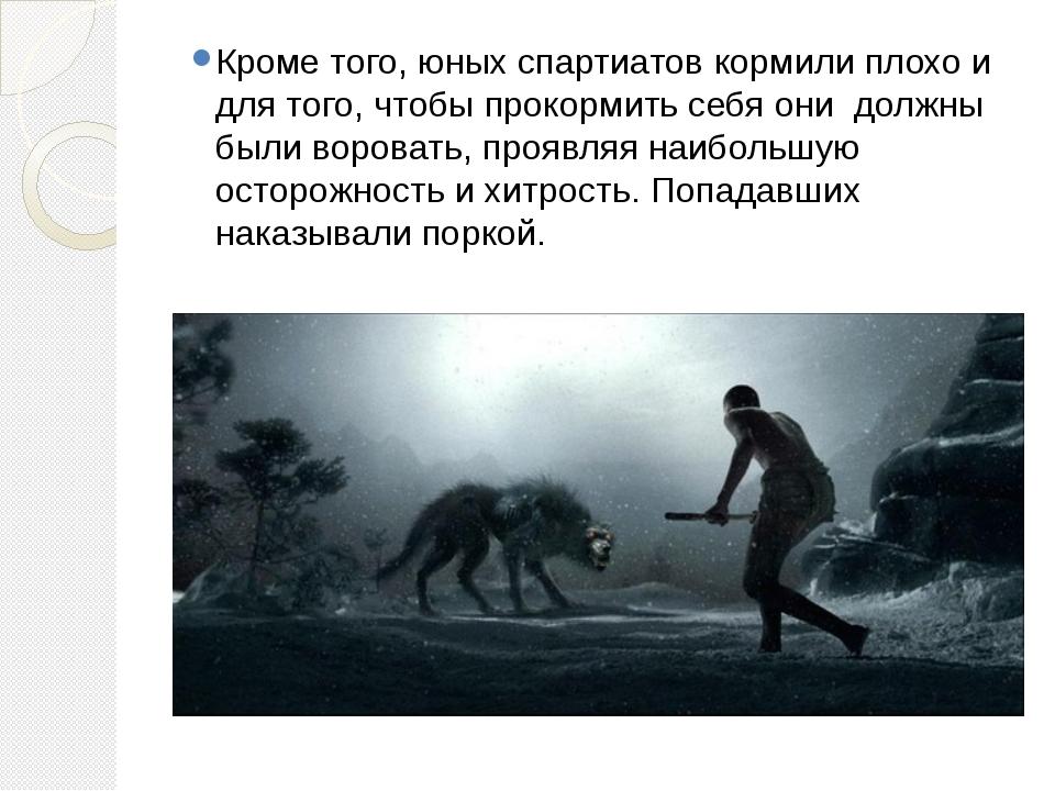 Кроме того, юных спартиатов кормили плохо и  для того, чтобы прокормить себя...
