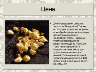 Цена  Для определения цены на золото на Лондонской бирже используется це