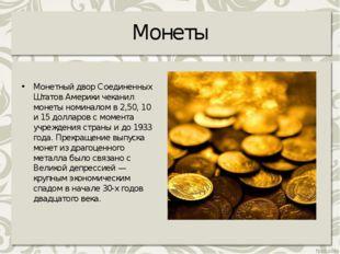 Монеты Монетный двор Соединенных Штатов Америки чеканил монеты номиналом в 2,