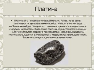 Платина Платина (Pt)- серебристо-белый металл. Ранее, из-за своей тугоплавко