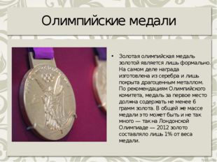 Олимпийские медали Золотая олимпийская медаль золотой является лишь формально