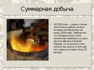 Суммарная добыча 165 000 тонн — ровно столько золота было добыто за всю истор