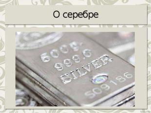 О серебре