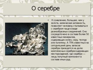 О серебре К сожалению, большая, чем у золота, химическая активность, позволя