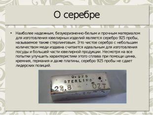 О серебре Наиболее надежным, безукоризненно-белым и прочным материалом для из