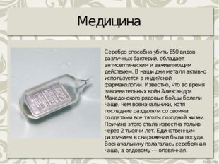 Медицина Серебро способно убить 650 видов различных бактерий, обладает антисе