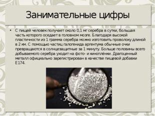 Занимательные цифры Спищей человек получает около 0,1мг серебра всутки, бо