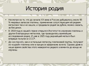 История родия Несмотря на то, что до начала XX века в России добывалось около
