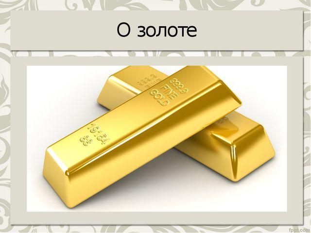 О золоте