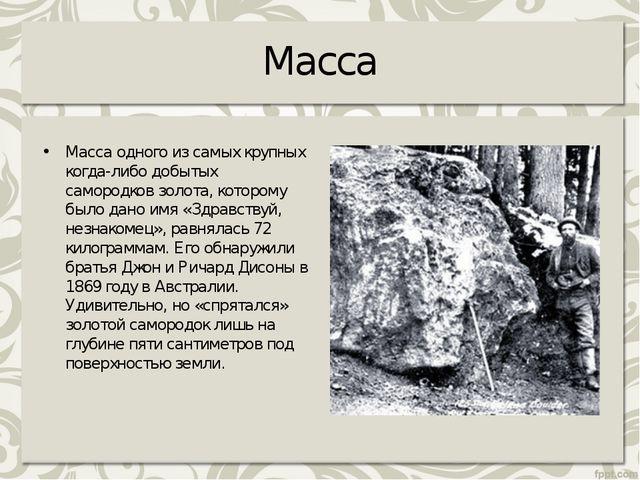 Масса Масса одного из самых крупных когда-либо добытых самородков золота, кот...