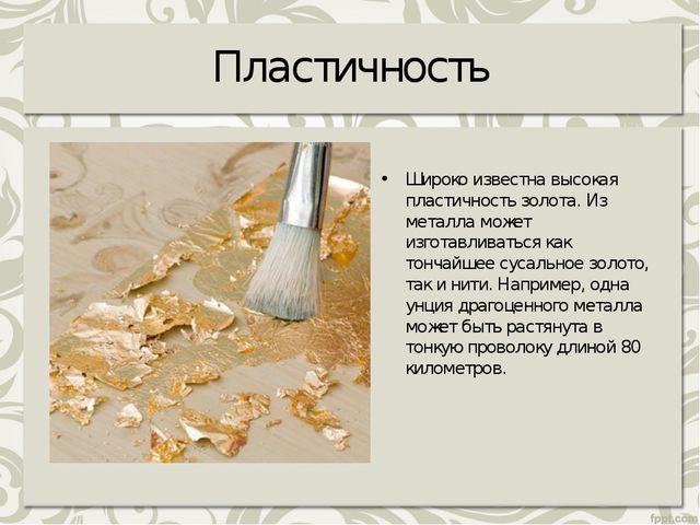 Пластичность Широко известна высокая пластичность золота. Из металла может из...