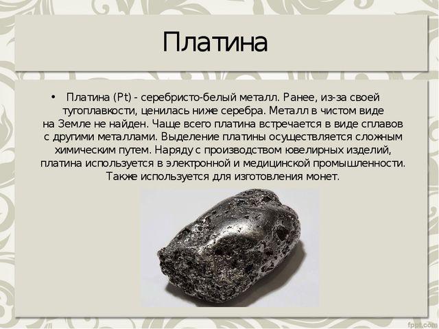 Платина Платина (Pt)- серебристо-белый металл. Ранее, из-за своей тугоплавко...