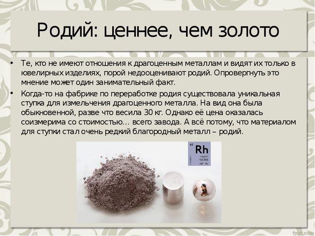 Родий: ценнее, чем золото Те, кто не имеют отношения к драгоценным металлам и...
