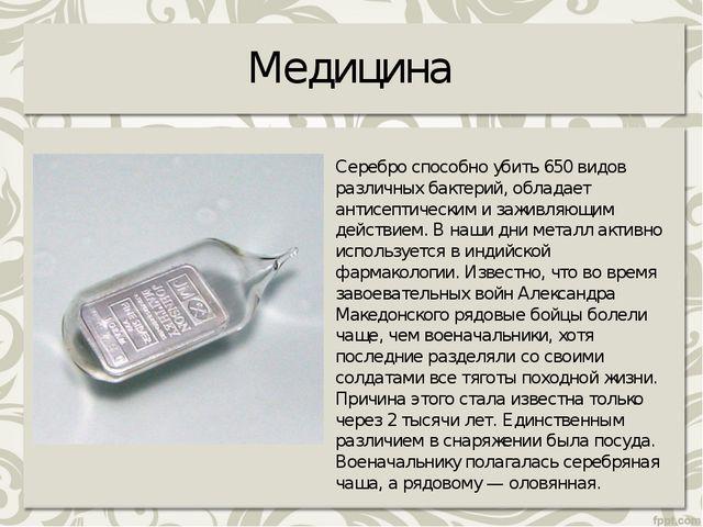 Медицина Серебро способно убить 650 видов различных бактерий, обладает антисе...