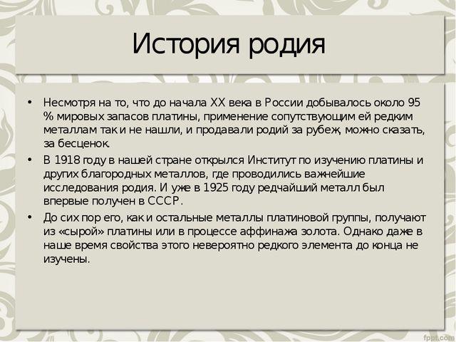 История родия Несмотря на то, что до начала XX века в России добывалось около...
