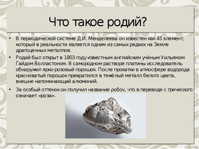 Что такое родий? В периодической системе Д.И. Менделеева он известен как 45...