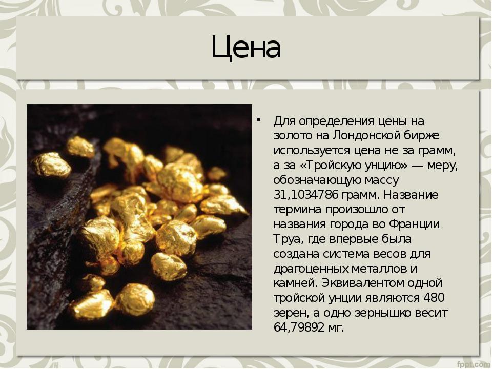 Цена  Для определения цены на золото на Лондонской бирже используется це...