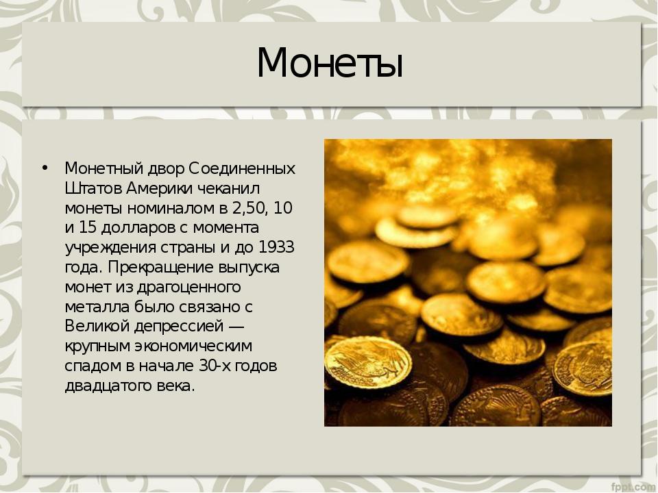 Монеты Монетный двор Соединенных Штатов Америки чеканил монеты номиналом в 2,...