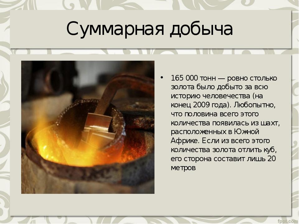 Суммарная добыча 165 000 тонн — ровно столько золота было добыто за всю истор...