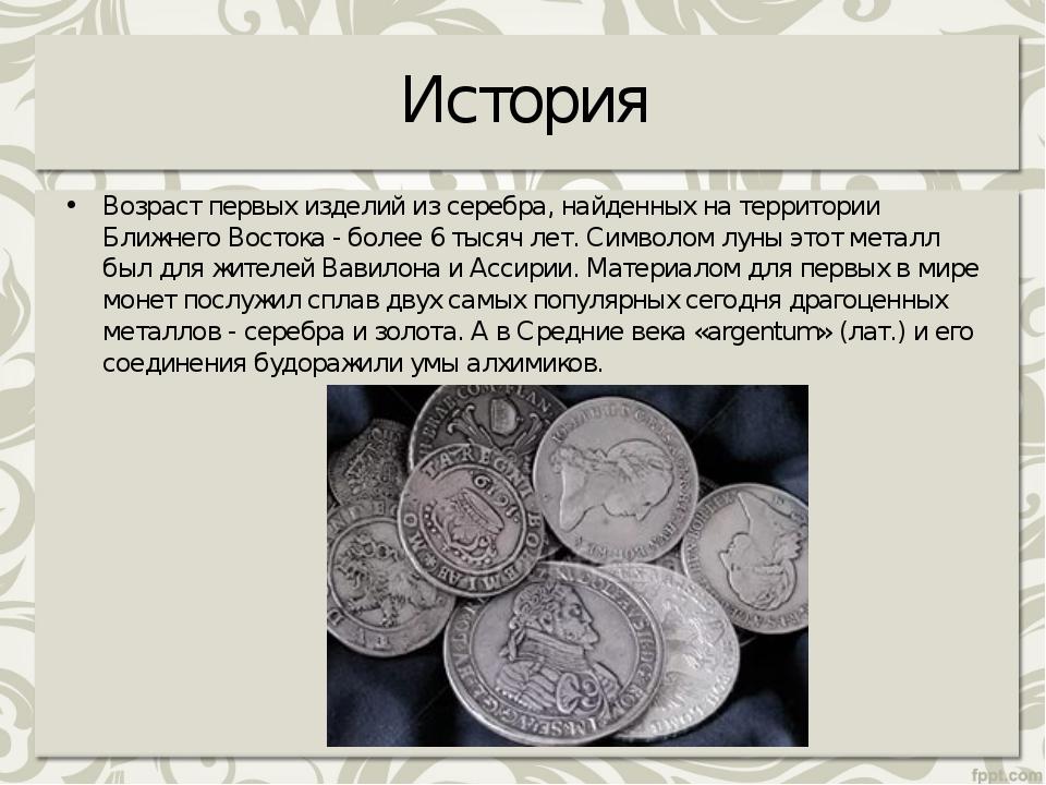 История Возраст первыхизделий из серебра, найденных на территории Ближнего В...
