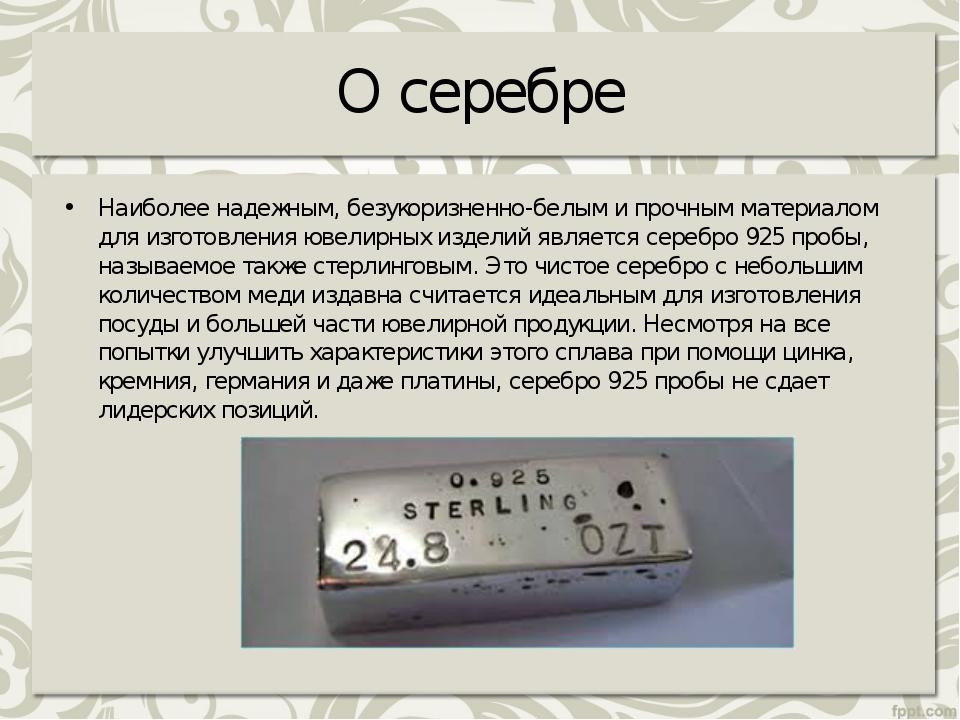 О серебре Наиболее надежным, безукоризненно-белым и прочным материалом для из...