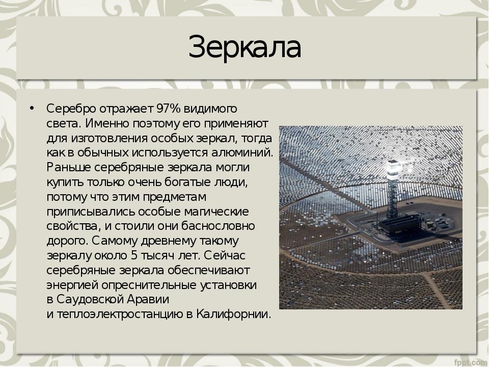 Зеркала Серебро отражает97% видимого света. Именно поэтому его применяют для...