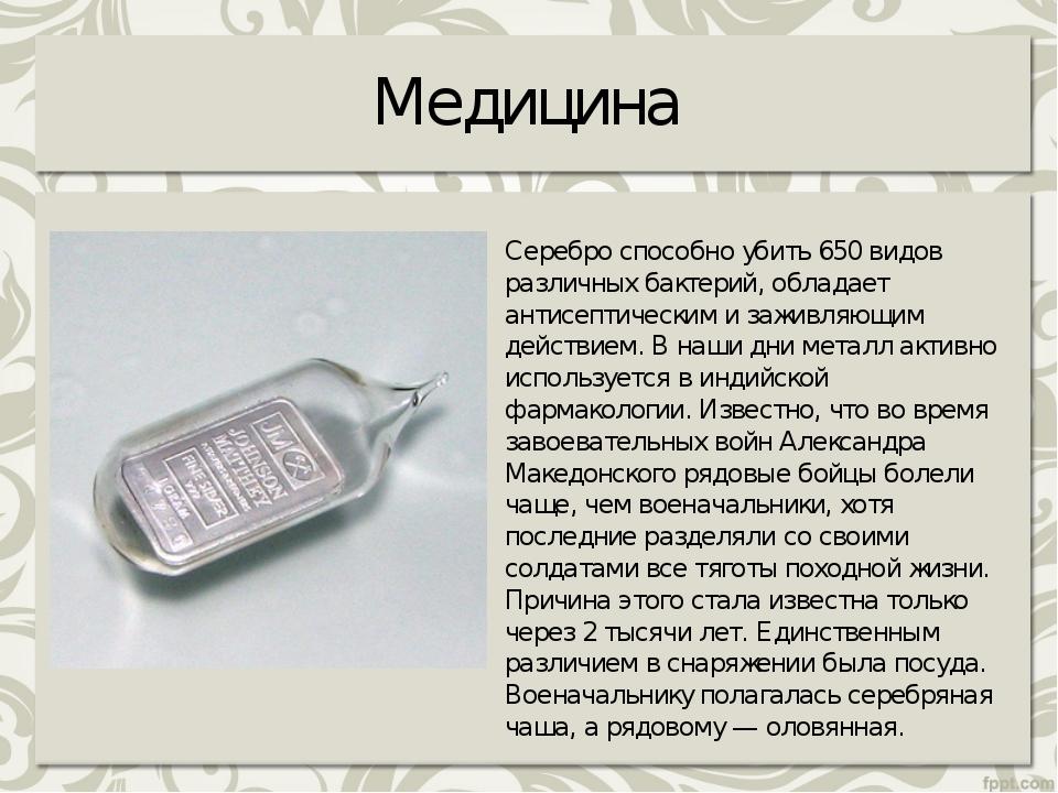 краткая характеристика серебра с картинками состав