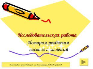 Исследовательская работа История развития систем счисления Подготовил препода