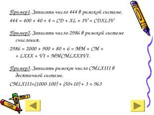 Пример1. Записать число 444 в римской системе. 444 = 400 + 40 + 4 = СD + XL +