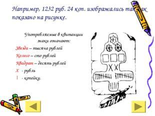 Например, 1232 руб. 24 коп. изображались так как показано на рисунке. Употр