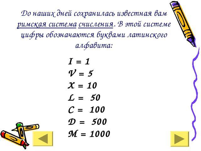 До наших дней сохранилась известная вам римская система счисления. В этой си...