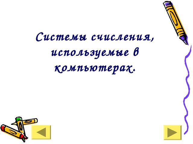 Системы счисления, используемые в компьютерах.