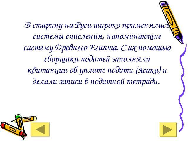 В старину на Руси широко применялись системы счисления, напоминающие систему...