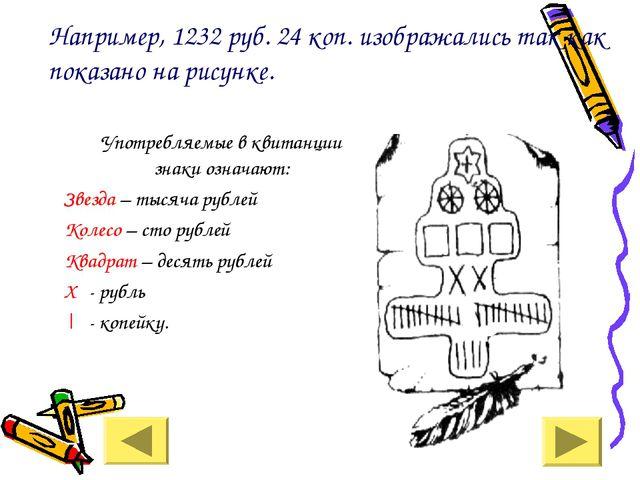 Например, 1232 руб. 24 коп. изображались так как показано на рисунке. Употр...