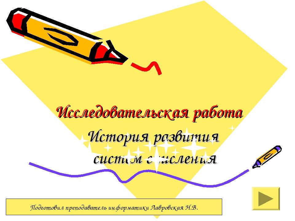 Исследовательская работа История развития систем счисления Подготовил препода...