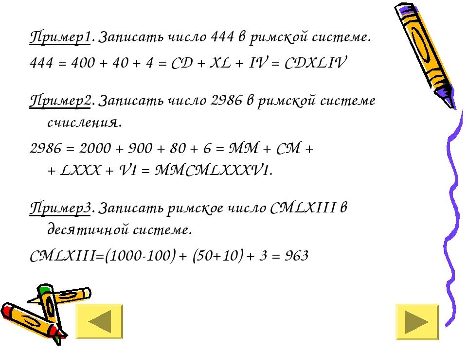Пример1. Записать число 444 в римской системе. 444 = 400 + 40 + 4 = СD + XL +...