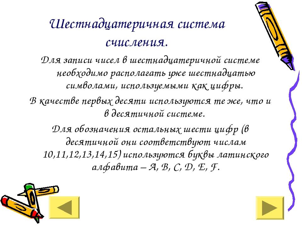 Шестнадцатеричная система счисления. Для записи чисел в шестнадцатеричной сис...