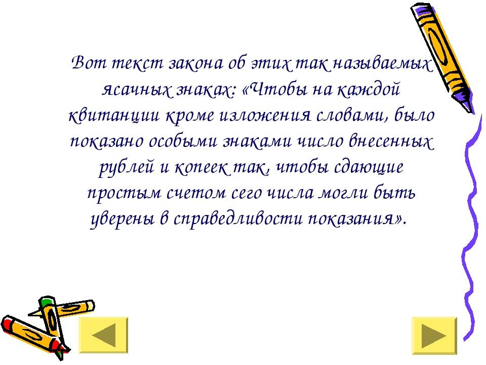 Вот текст закона об этих так называемых ясачных знаках: «Чтобы на каждой кви...