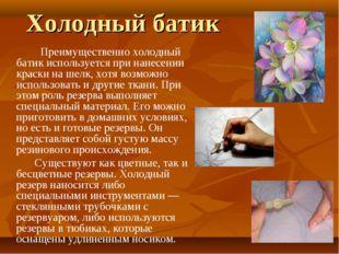 Холодный батик Преимущественно холодный батик используется при нанесении крас