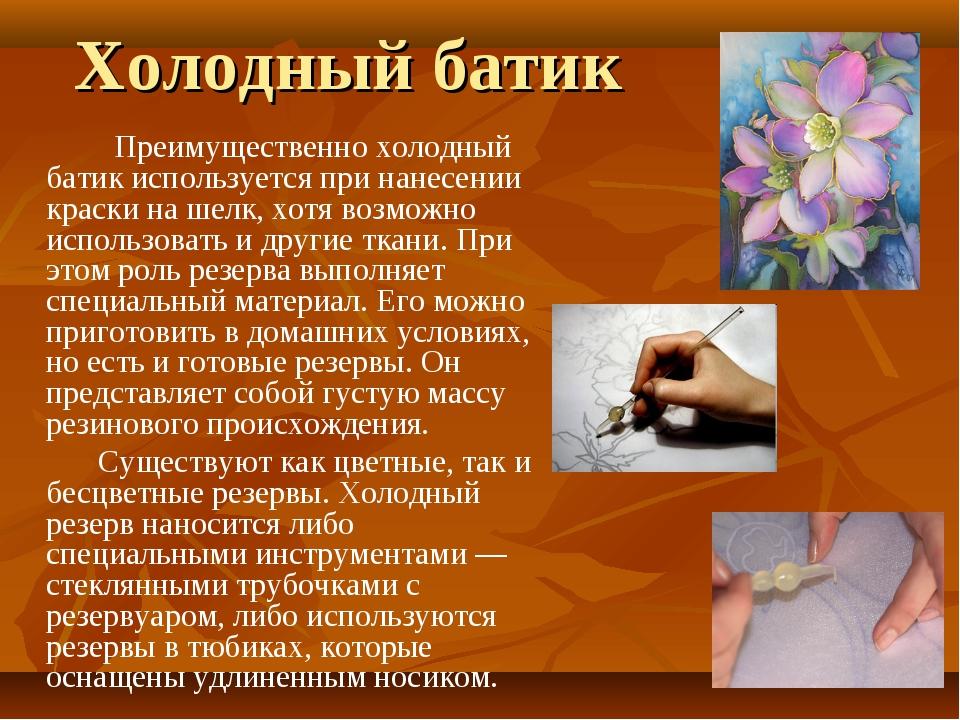 Холодный батик Преимущественно холодный батик используется при нанесении крас...
