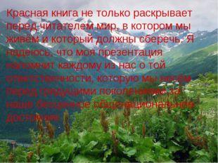 Красная книга не только раскрывает перед читателем мир, в котором мы живём и