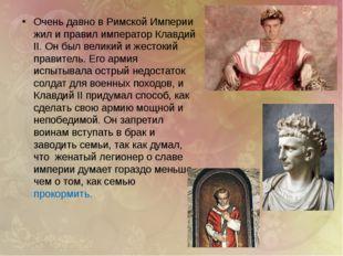 Очень давно в Римской Империи жил и правил император Клавдий II. Он был вели