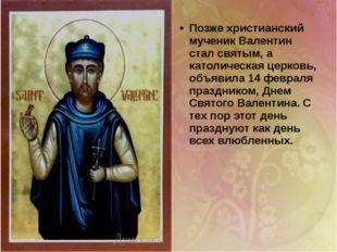 Позже христианский мученик Валентин стал святым, а католическая церковь, объ
