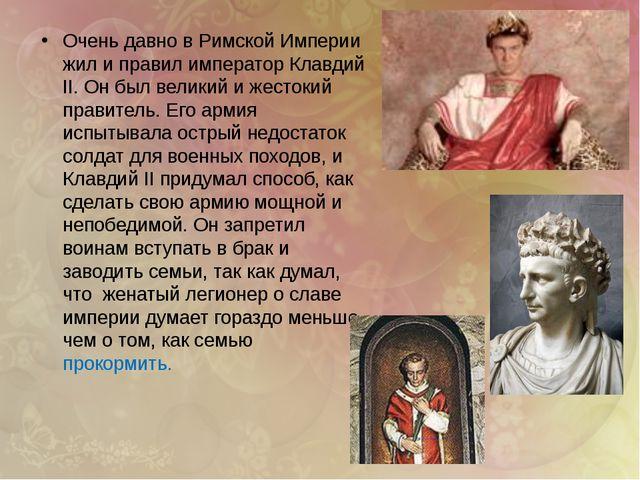 Очень давно в Римской Империи жил и правил император Клавдий II. Он был вели...