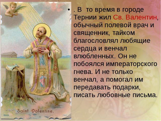 . В то время в городе Тернии жил Св. Валентин, обычный полевой врач и священ...