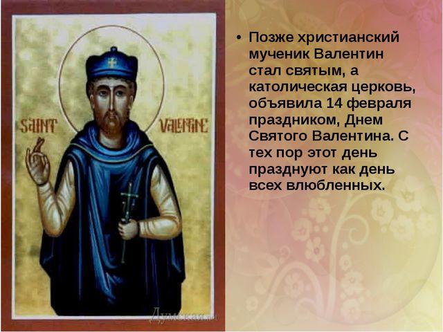 Позже христианский мученик Валентин стал святым, а католическая церковь, объ...